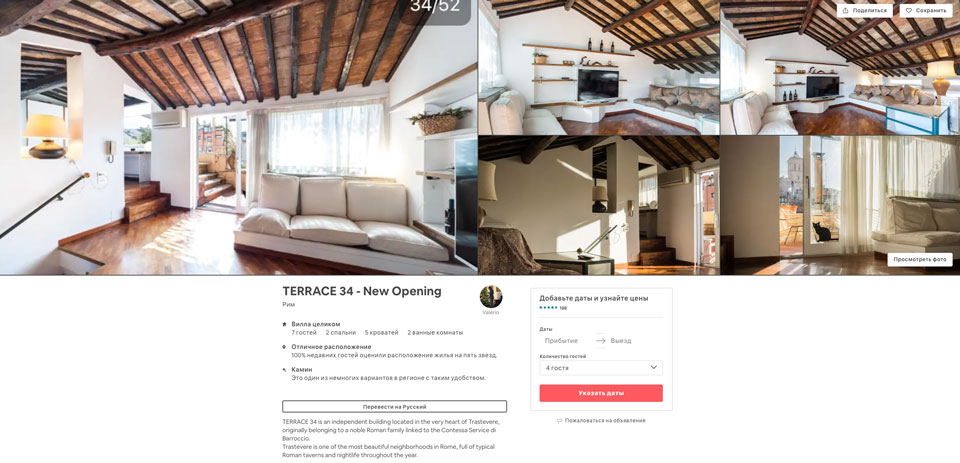 Апартаменты в Трастевере для семьи или компании до 7 человек