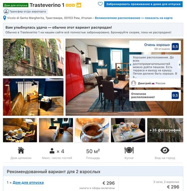 Квартира районе Трастевере для 2 или 4 туристов