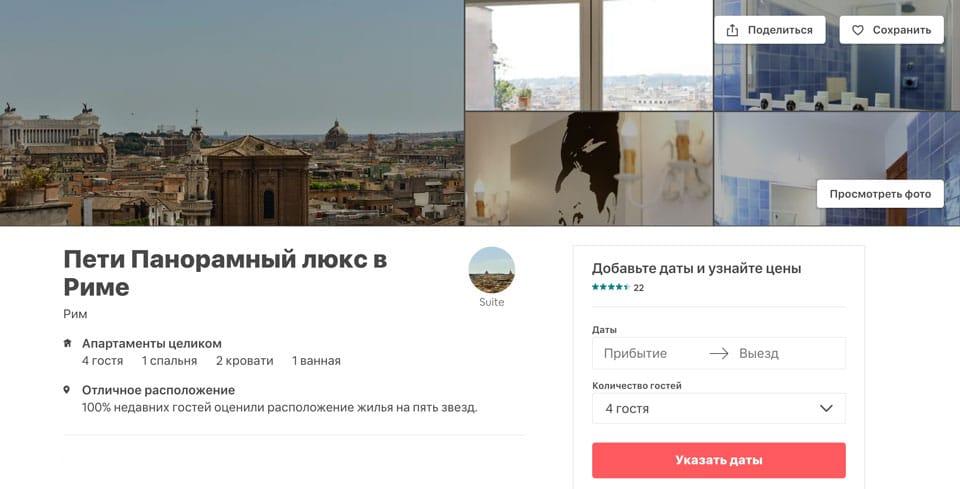 Квартира с панорамным видом на Рим для 4 человек за 150 евро