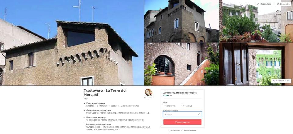 Апартаменты в средневековой башне в районе Трастевере