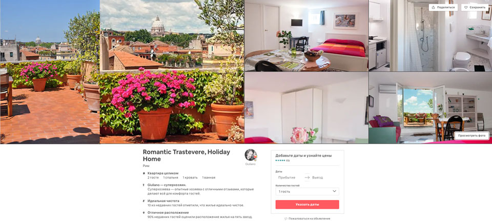 Квартира в Трастевере с террасой и видом на Ватикан