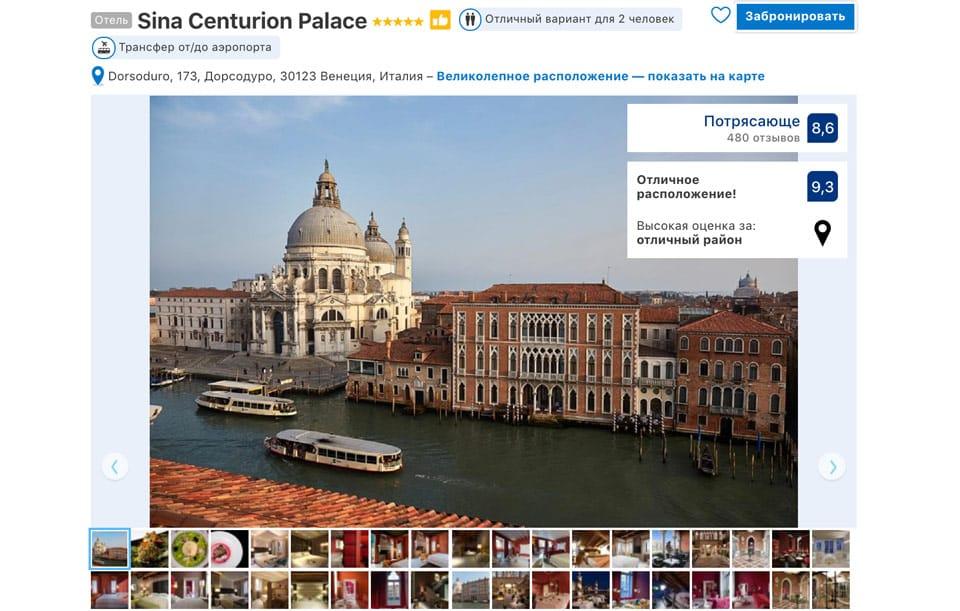 Отель 5 звезд в районе Дорсодуро, центр Венеции