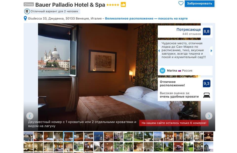 Отель 5 звезд в центре Венеции на острове Джудекка
