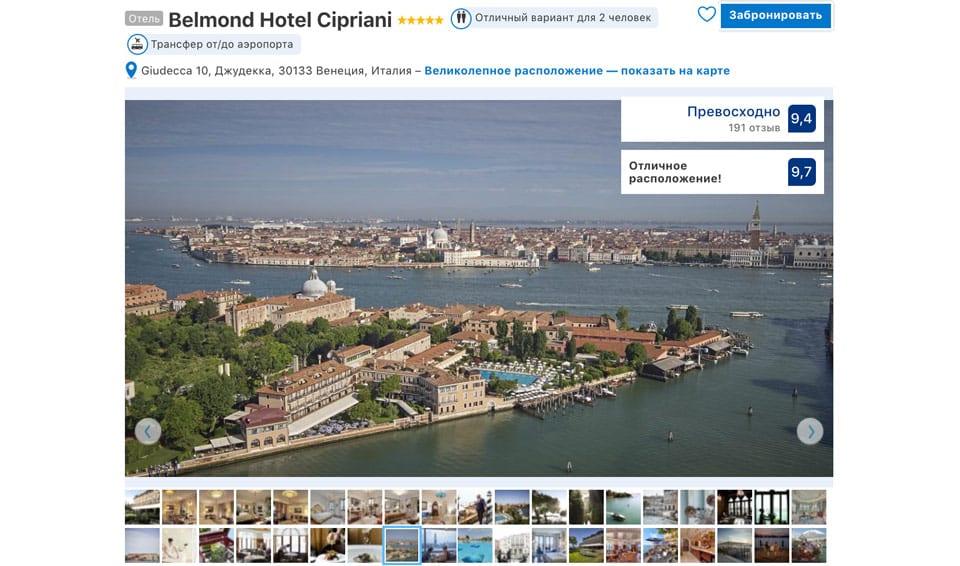 Самый дорогой отель в Венеции 5 звезд
