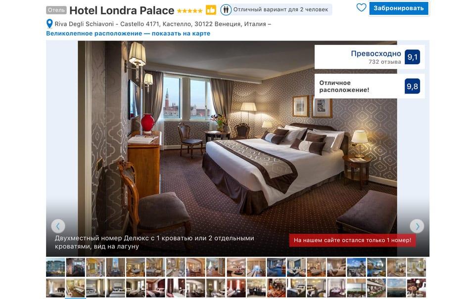 Отель пять звезд в центре Венеции на набережной