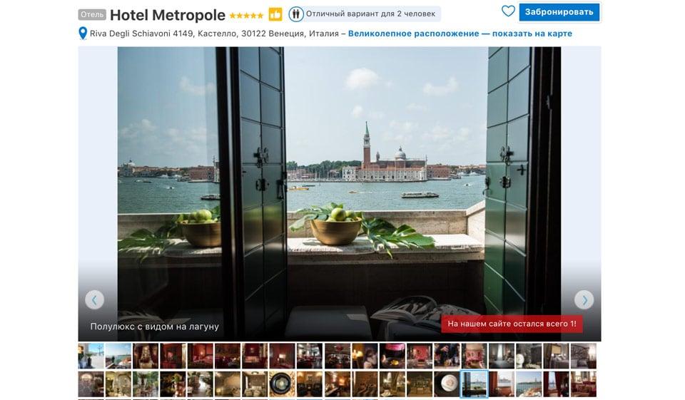 Отель 5 звезд с видом на лагуну Венеции
