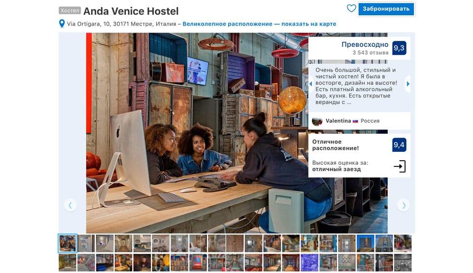Недорогой хостел в Венеции район Местре
