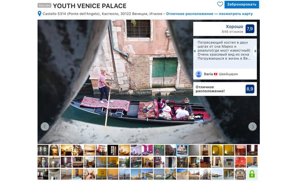 Хостел в Венеции только для женщин