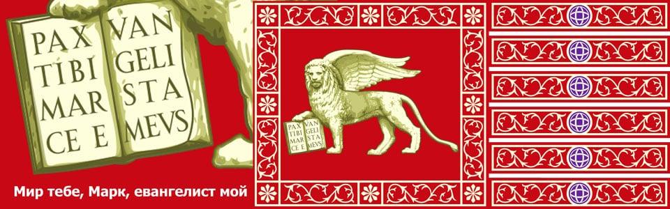 Лев с открытой книгой изображается на флаге Венецианской республики