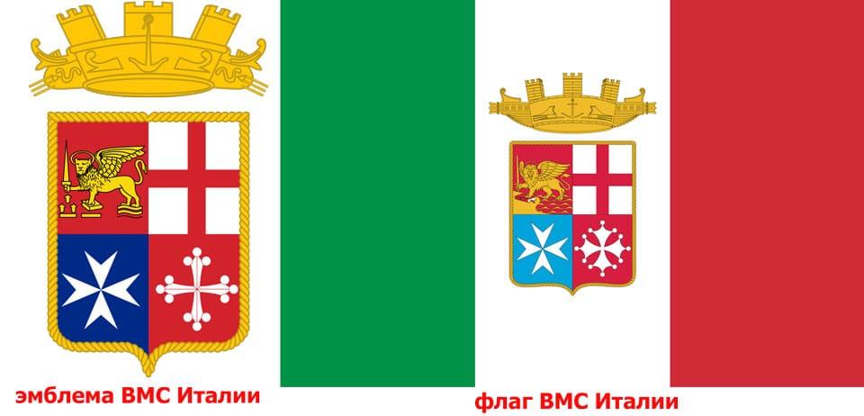 герб и флаг Военно-морских сил Италии