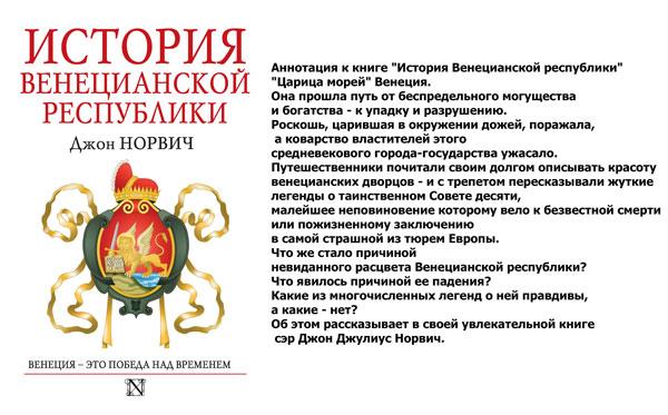 Книга Джона Норвича История Венецианской Республики