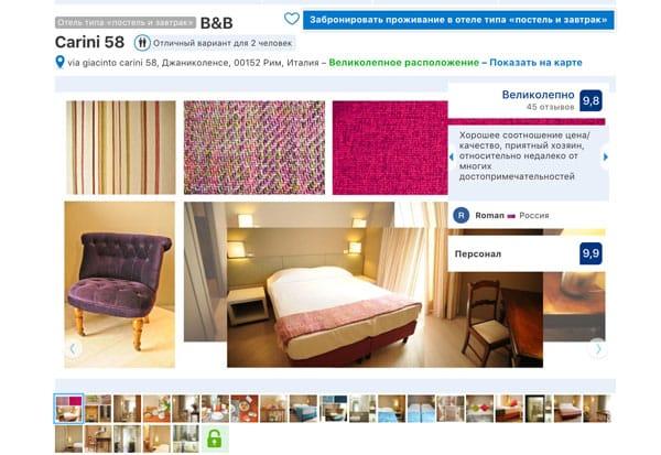 Отель в Риме Bed & Breakfast с хорошими отзывами