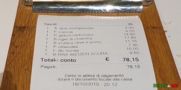 Счет за ужин на двоих в ресторане Hosteria del Mercato