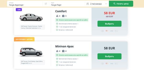 Такси из аэропорта Генуи в порт цены