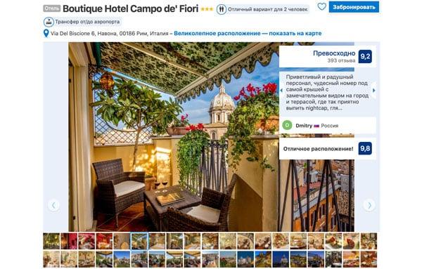 Отель 4 звезды в Риме рядом с Кампо деи Фьори