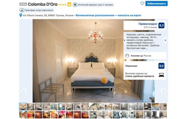 отель в Тропеа Colomba D'Oro
