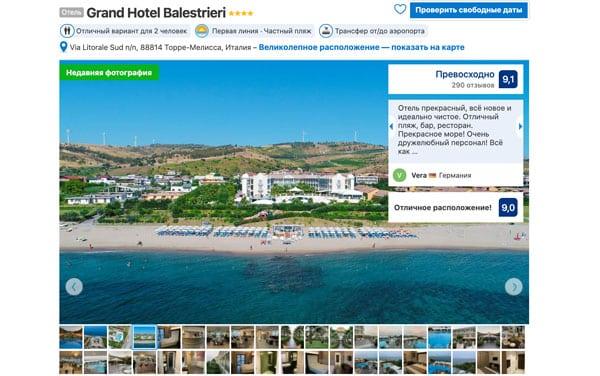 Отель в Калабрии 4 звезды с песчаным пляжем