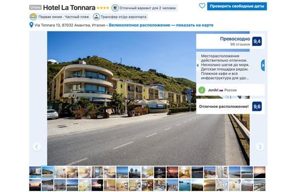 Отель 4 звезды в Калабрии Hotel La Tonnara рядом с городом Амантеа