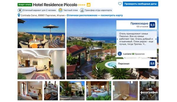 Отель в Калабрии рядом с Тропеа Hotel Residence Piccolo 4 звезды