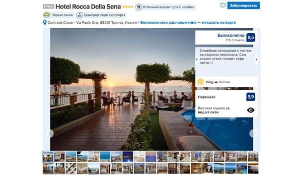 Отель Rocca Della Sena ‒ идеальное место для романтических каникул в Тропеа