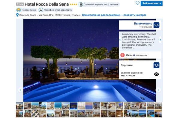 Отель 4 зведы Hotel Rocca Della Sena в Тропеа