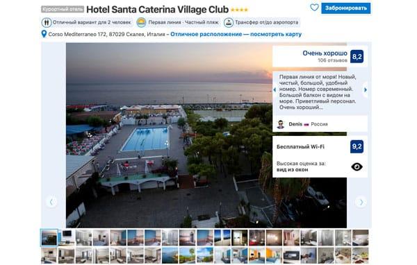 Курортный отель Hotel Santa Caterina Village Club 4 звезды в Скалея