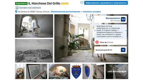 Апартаменты в Тропеа IL Marchese Del Grillo