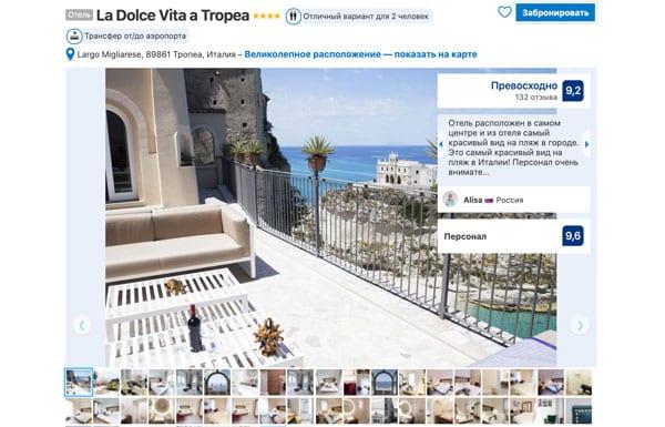 отель в Тропеа La Dolce Vita a Tropea