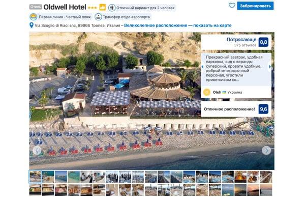 Курортный отель Oldwell Hotel в Тропеа