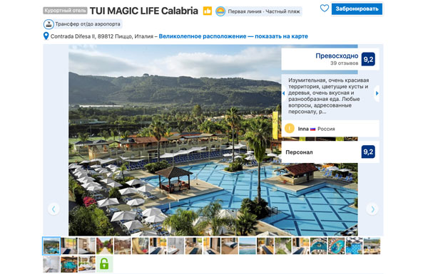 курортный отель в Калабрии Tui magic Life