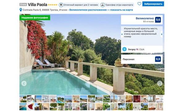 Отель Villa Paola с бассейном в Тропеа