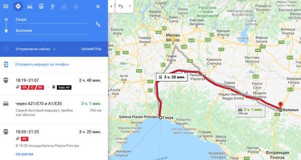 Расстояние от Генуи до Болоньи составляет 300 километров