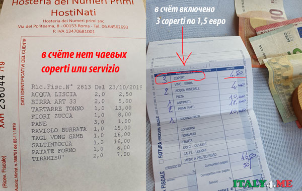 coperto в счете в Италии чаевые