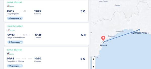 расписание поездов из Генуи в Савону цена билета 5 евро