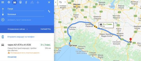Маршрут на автомобиле из Генуи в Болонью