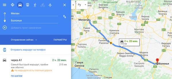 Милан Болонья расстояние на машине 215 км