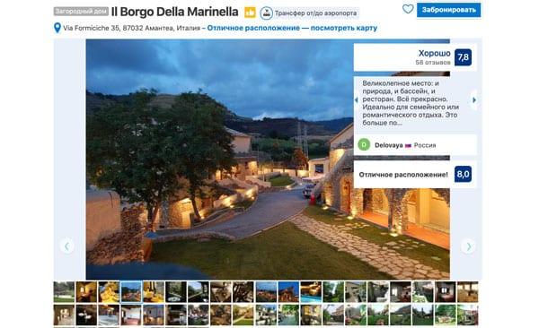 Il Borgo Della Marinella отель в Амантеа
