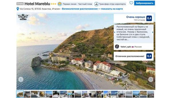Отель 3 звезды Hotel Mareblu в Амантеа на берегу моря