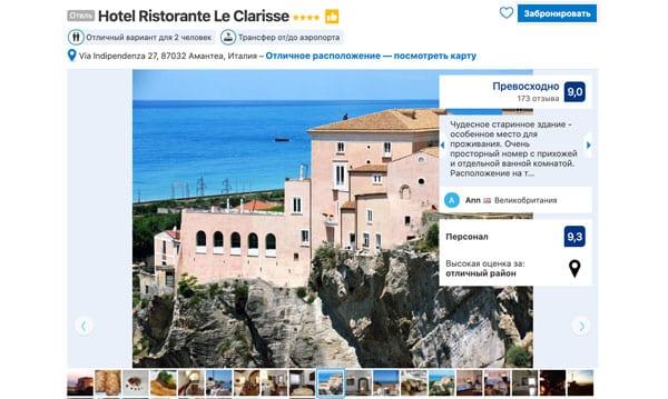 Отель 4 звезды Hotel Ristorante Le Clarisse в Амантеа
