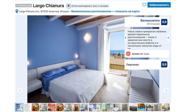 Апарт-отель Largo Chianura в Амантеа