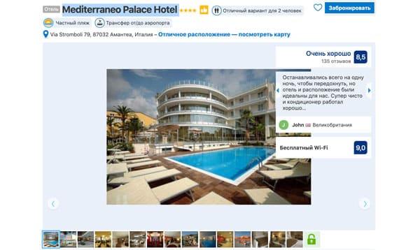 Отель Mediterraneo Palace Hotel 4 звезды в Амантеа