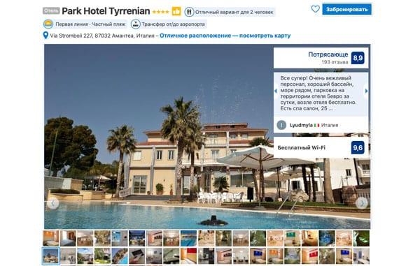 Гостиница 4 звезды Park Hotel Tyrrenian в Амантеа, Калабрия
