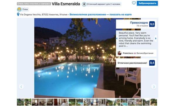 Отель Villa Esmeralda в Амантеа