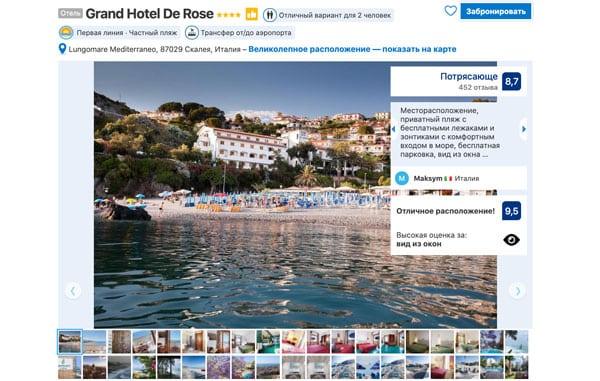 Отель 4 звезды в Скалея Grand Hotel De Rose для отдыха на море
