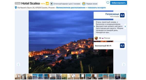 Отель 3 звезды в Скалея Hotel Scalea для отдыха на море