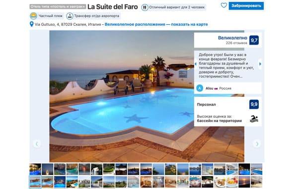 Отель в Скалея La Suite del Faro с частным пляжем