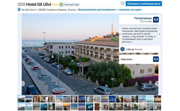 Семейный отель Hotel Gli Ulivi в Соверато для отдыха на море в Калабрии