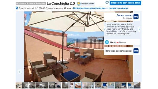 Отель La Conchiglia 2.0 в Соверато