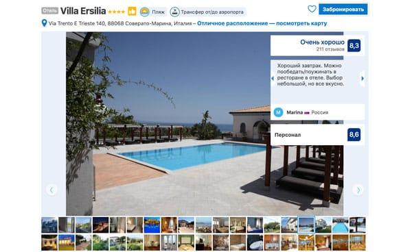 отель Villa Ersilia уровня 4 звезды в Соверато для отдыха на море
