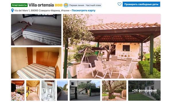 Апартаменты в Соверато-Марина Калабрия